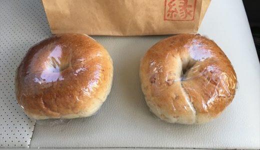 浜松市のパン屋 パン工房縁へ行ってみました