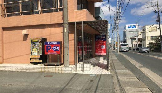 浜松市中区和合の漫画喫茶CONNECT(コネクト)の体験レポート・詳細・特徴など