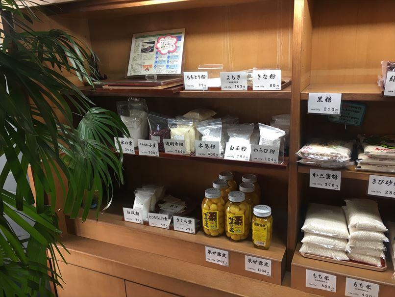 内藤製餡所の和菓子の材料