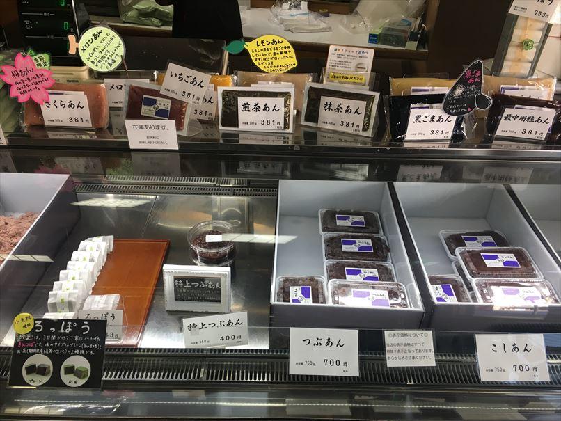 内藤製餡所の商品