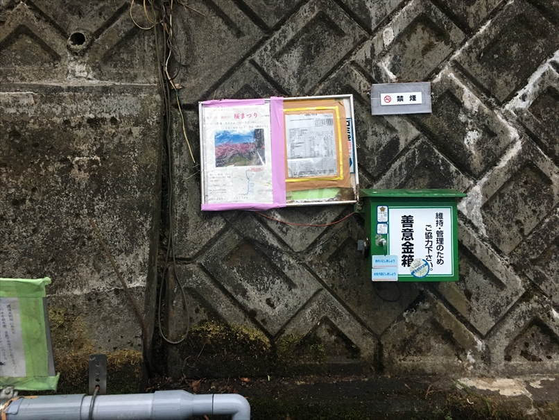 浜松市の湧き水「龍清水」の善意金箱