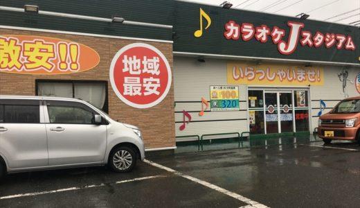 カラオケJスタジアム初生店の体験レポート・詳細・特徴など