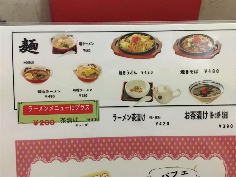 カラオケJスタジアム初生店フードメニュー