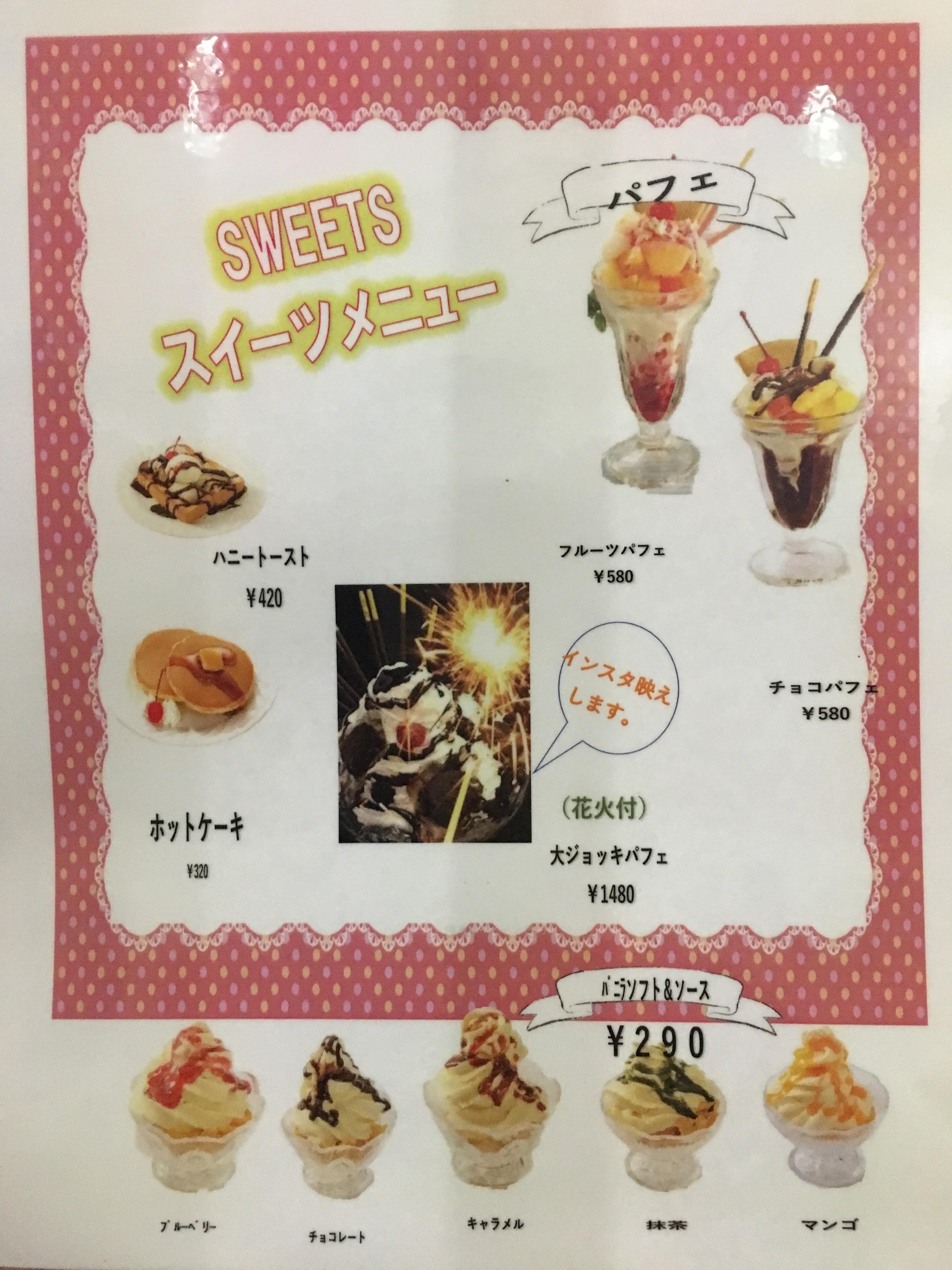 カラオケJスタジアム初生店スイーツメニュー