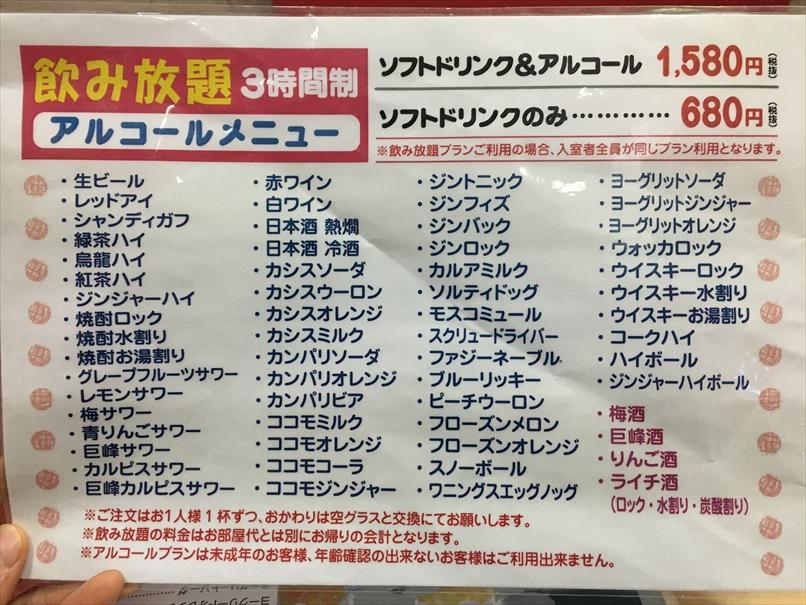 カラオケJスタジアム初生店アルコール飲み放題