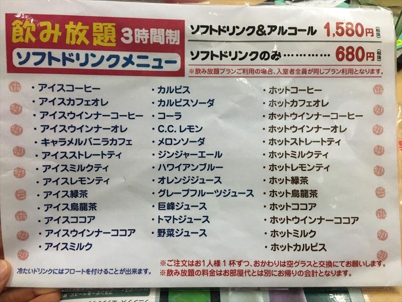 カラオケJスタジアム初生店ソフトドリンク飲み放題
