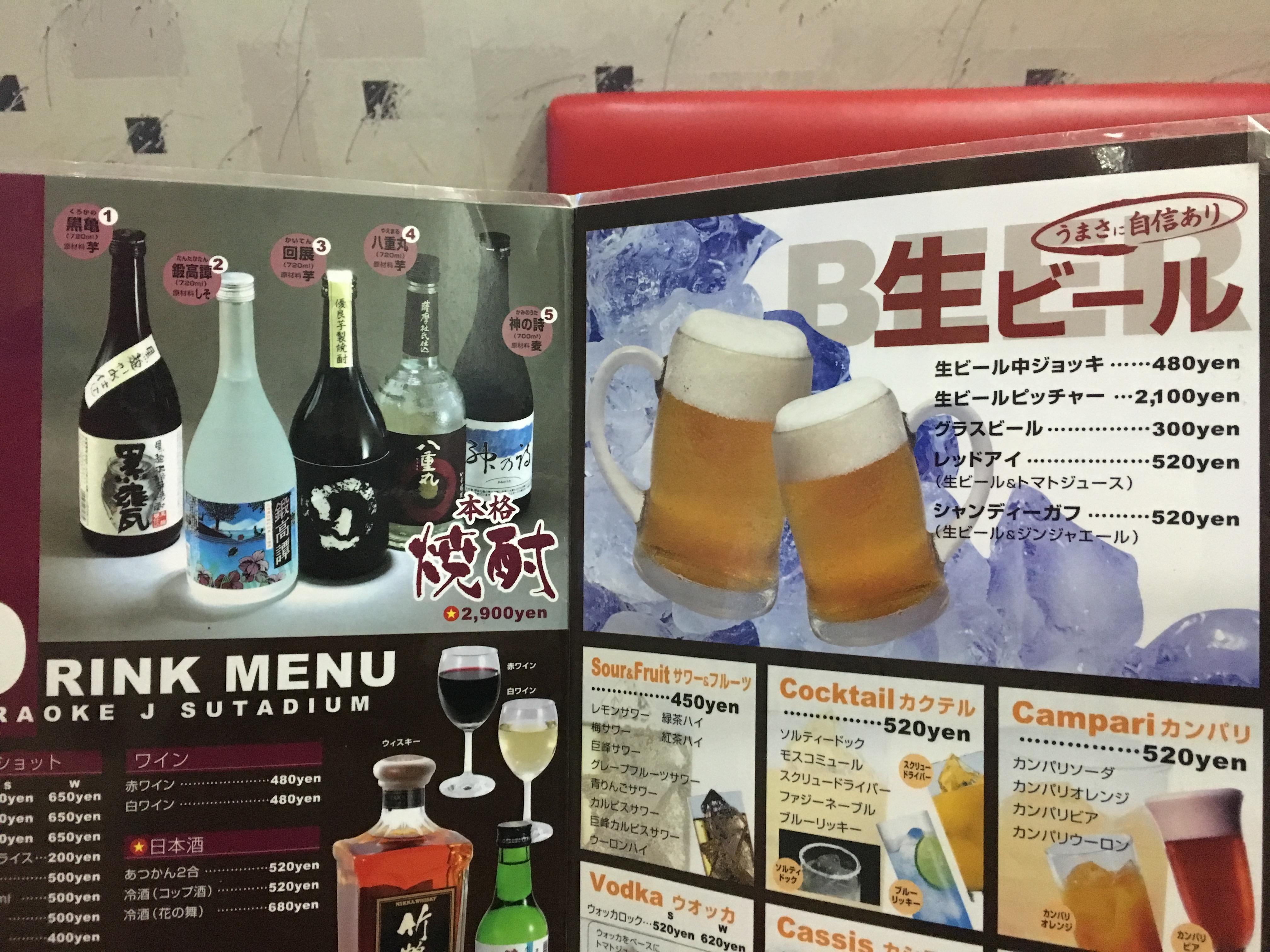 カラオケJスタジアム初生店ドリンクメニュー