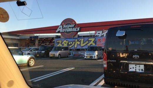 オートバックスSA浜松店で車検の見積もりをしてもらいました