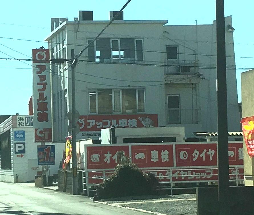アップル車検浜松店外観