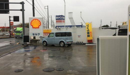 シェル セルフ浜北新原SSで車検の見積もりをしてもらいました
