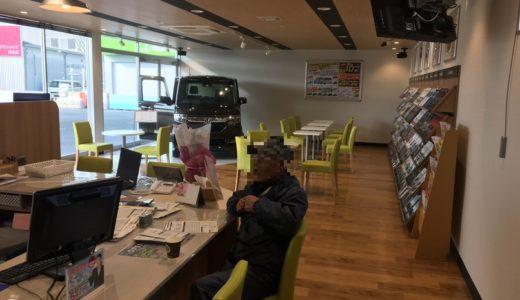 コスモ石油セルフ浜北店で車検の見積もりをしてもらいました