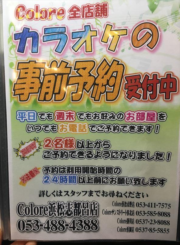 コローレ志都呂店カラオケ予約