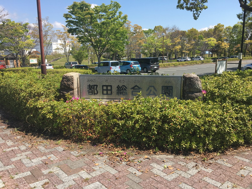 都田総合公園の看板