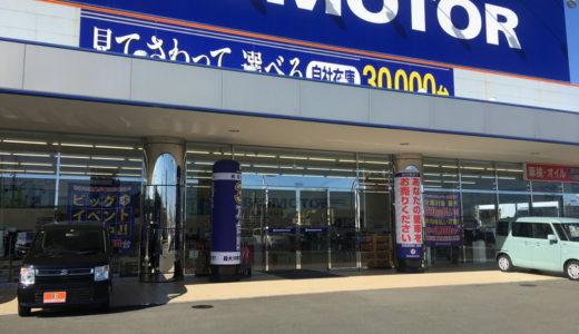 ビッグモーター浜松東店で実際の車検結果を検証!見積もり、請求書を公開中