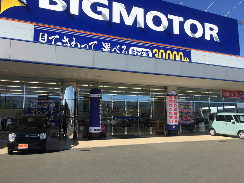 ビッグモーター浜松東店の外観