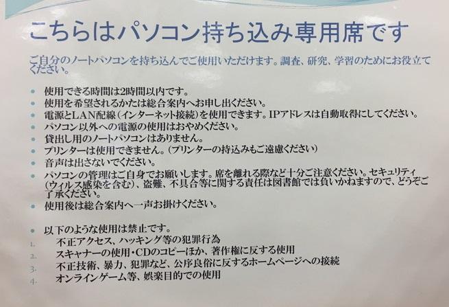 磐田市立図書館パソコン持込専用席の利用規約