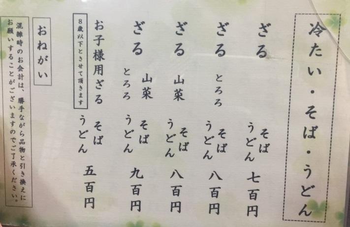 乃木そば神谷メニュー