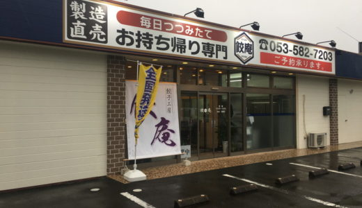 浜松市東区大島町の餃子お持ち帰り専門店「餃庵」の餃子は本格的な生餃子でした