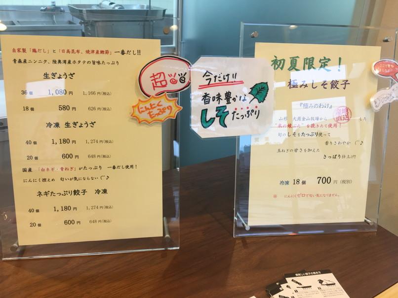餃庵の餃子メニュー