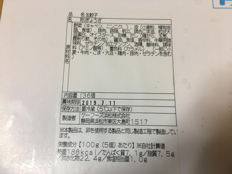 餃庵の生餃子の原材料