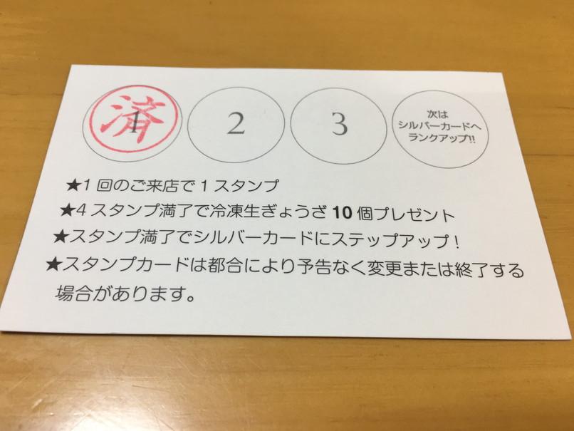 餃庵のポイントカード