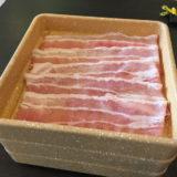 しゃぶ葉の三元豚のバラ肉