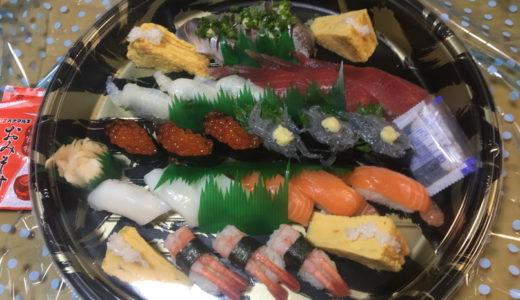 お持ち帰り寿司「すし一番」は新鮮で本格的なお寿司がリーズナブルで食べれました