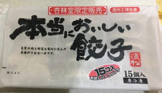 杏林堂限定の「本当においしい餃子」は本当に美味しいのか?