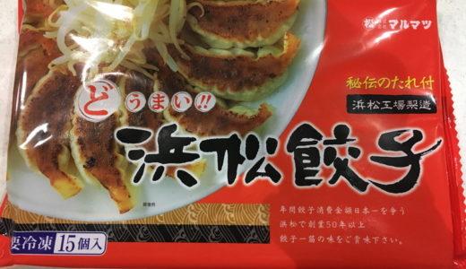 マルマツのどうまい浜松餃子は本当にどうまいのか?