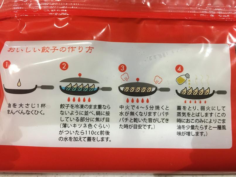 マルマツのどうまい浜松餃子の焼き方